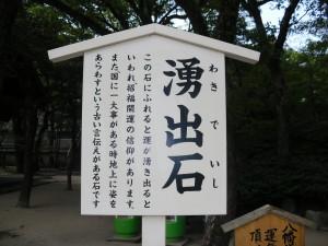 箱崎宮湧出石看板