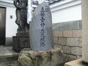 真田幸村出丸跡