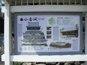 小倉城看板1