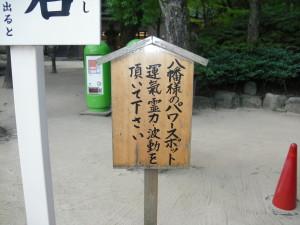 箱崎宮看板
