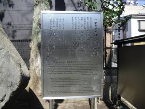 一葉女史たけくらべ記念碑