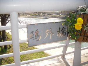 鷗外橋看板