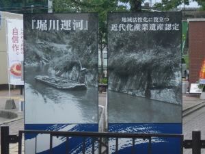 堀川運河看板