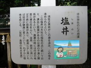 須佐神社塩の井