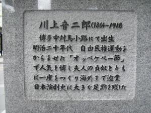 川上音次郎記念碑