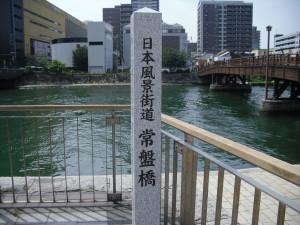 常盤橋石碑