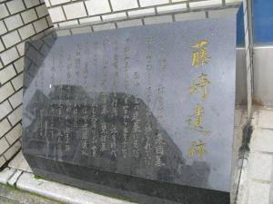 藤崎記念碑